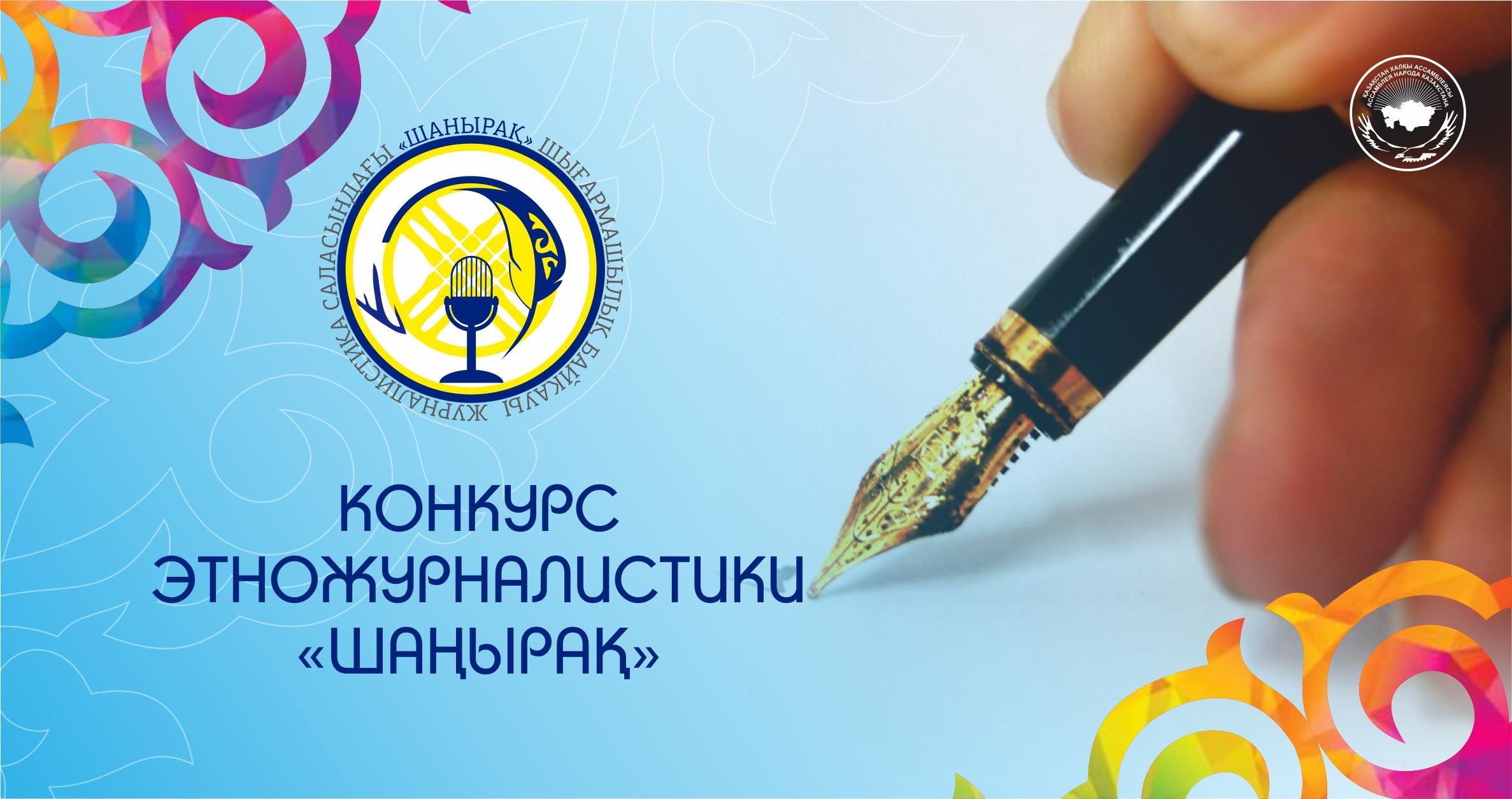 Қарағанды облысы ҚХА: «Шаңырақ» журналистер байқауы